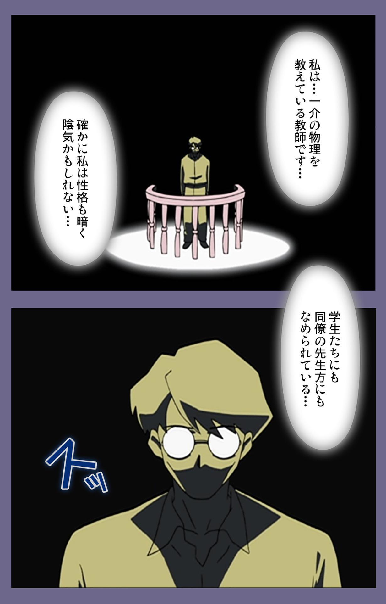 Korashime Kanzenban 138