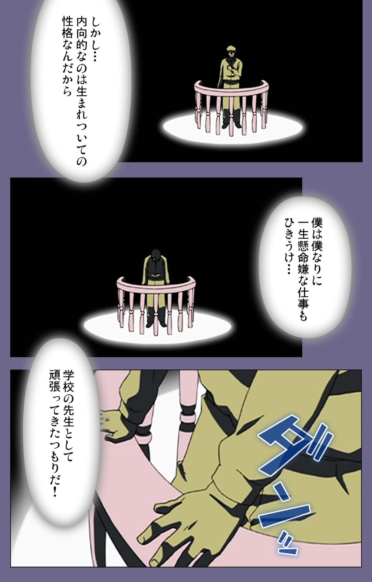 Korashime Kanzenban 139