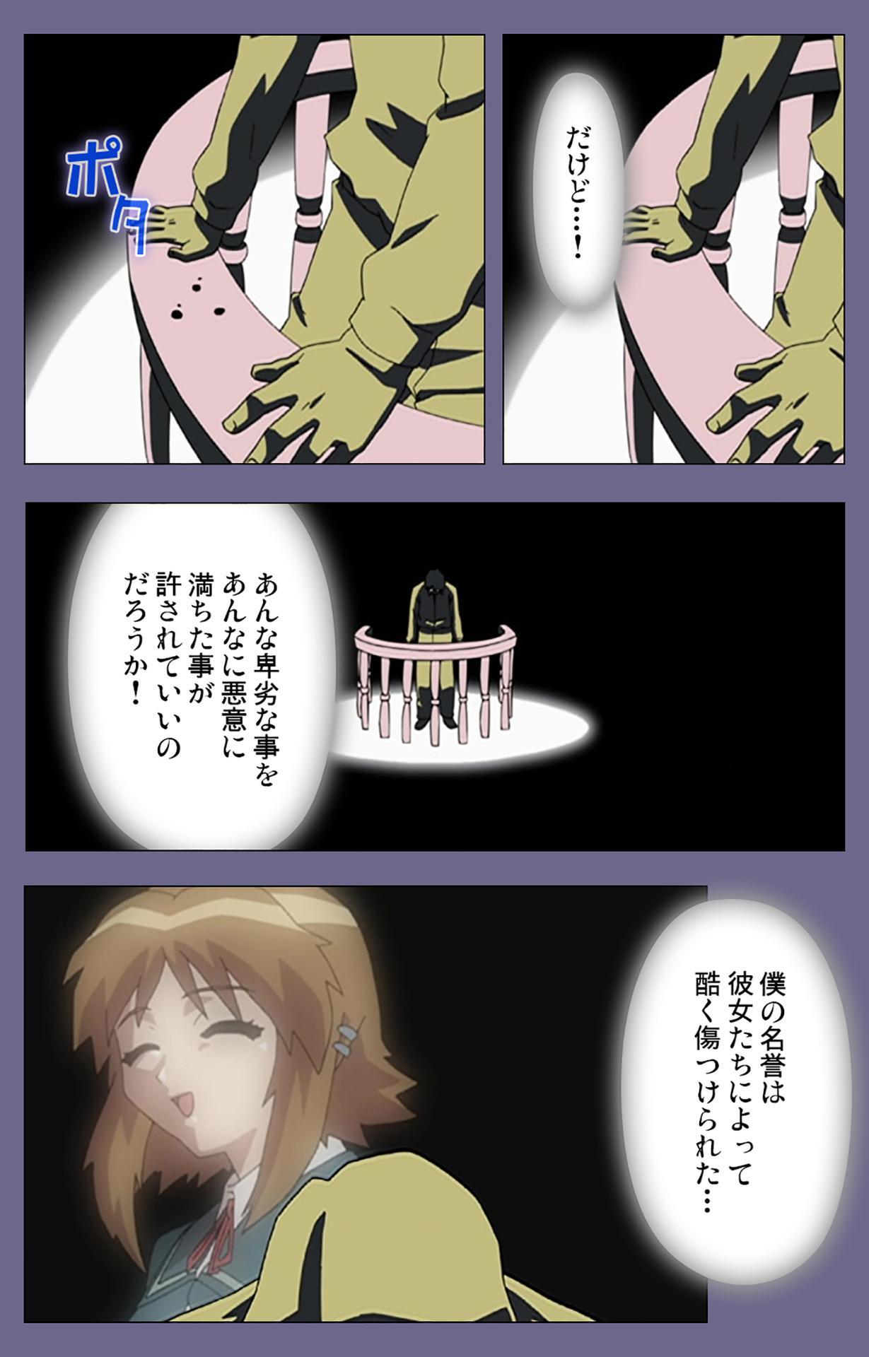Korashime Kanzenban 140
