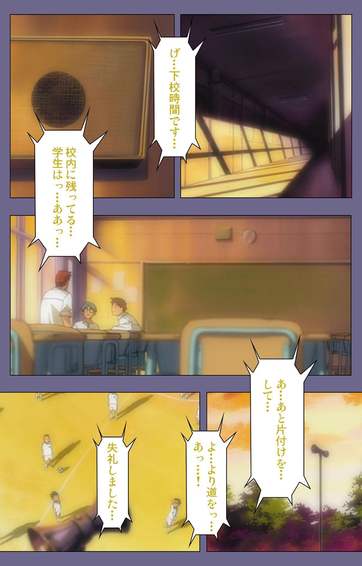 Korashime Kanzenban 174