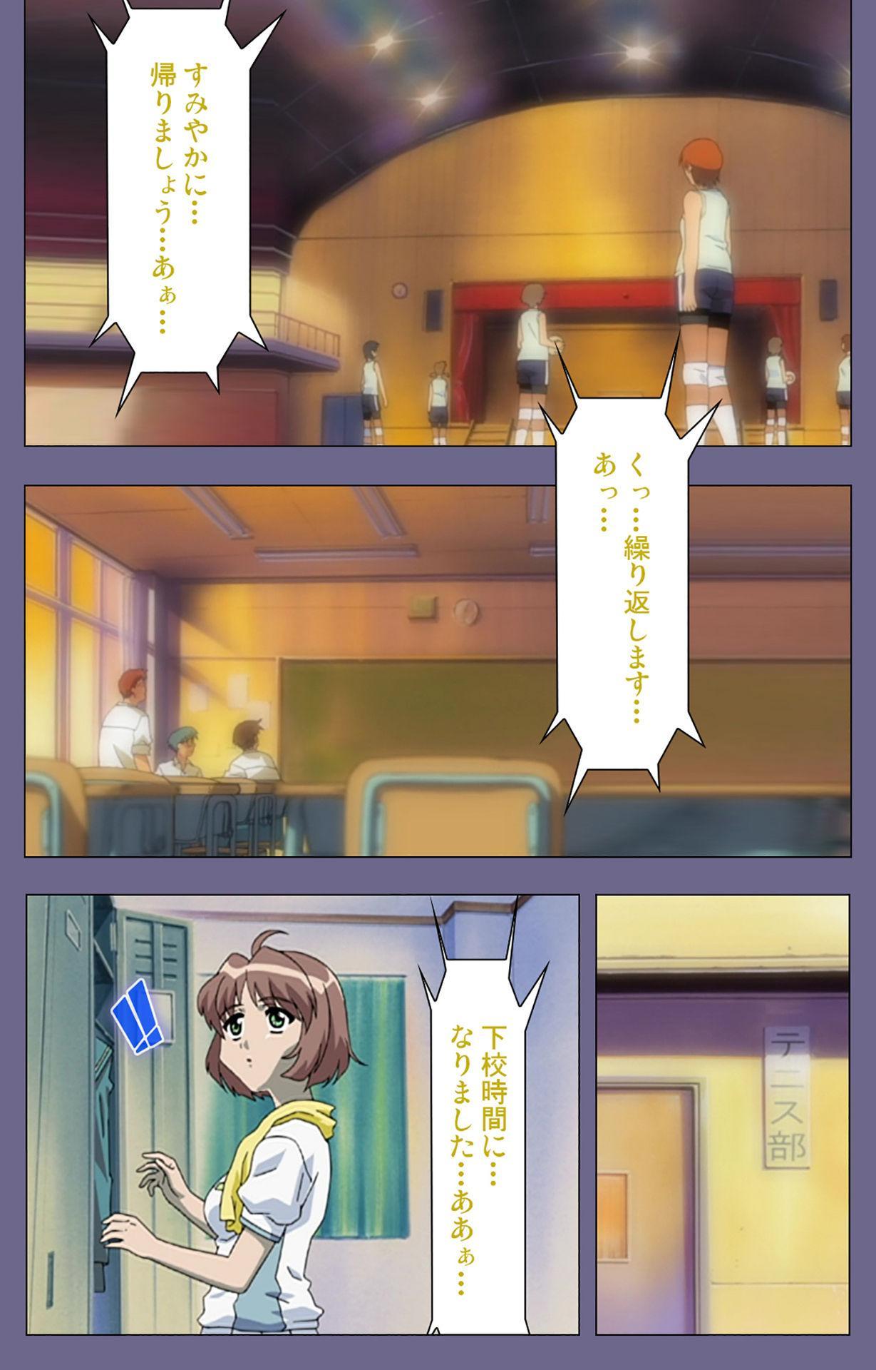Korashime Kanzenban 175