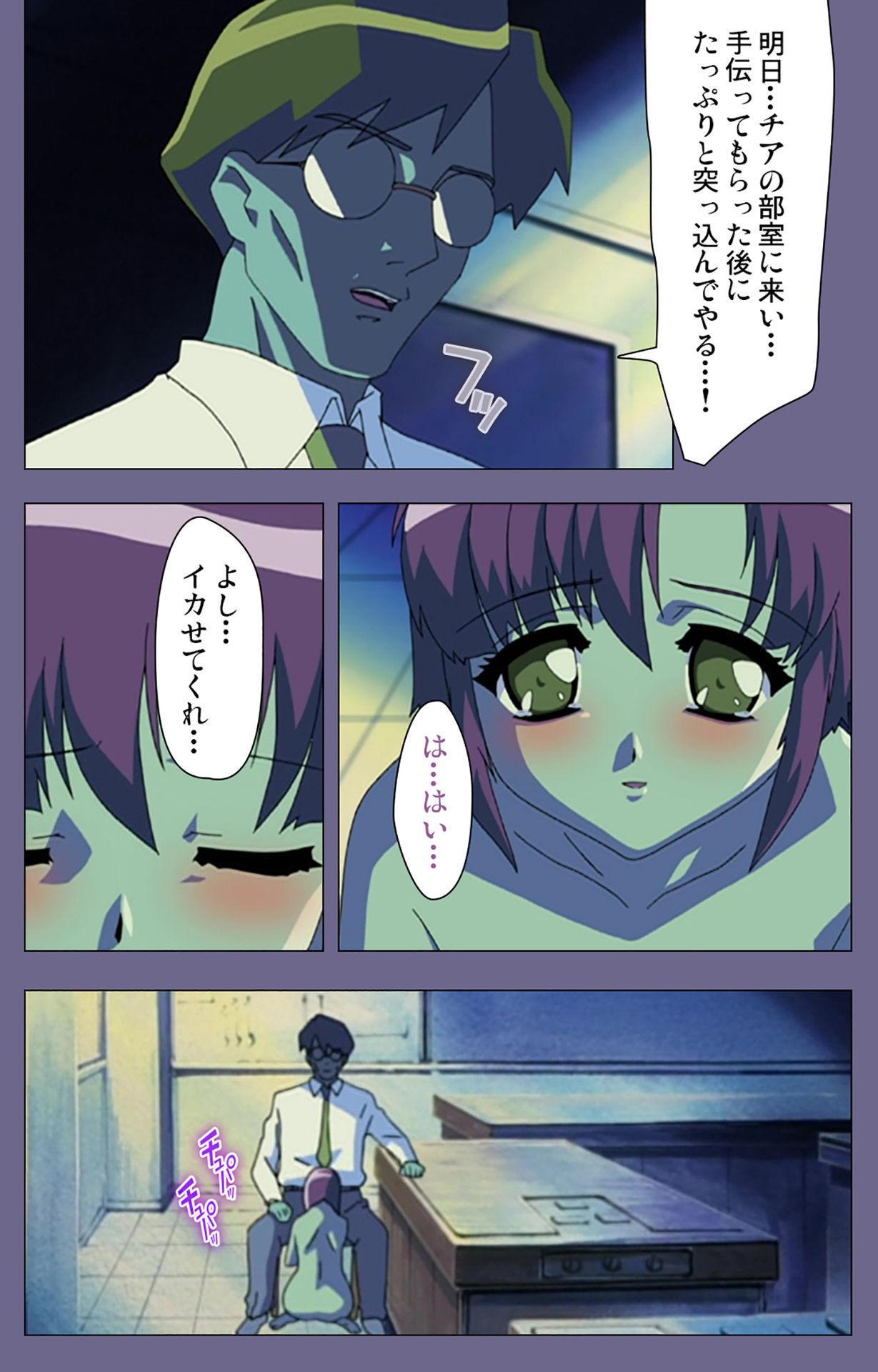 Korashime Kanzenban 198