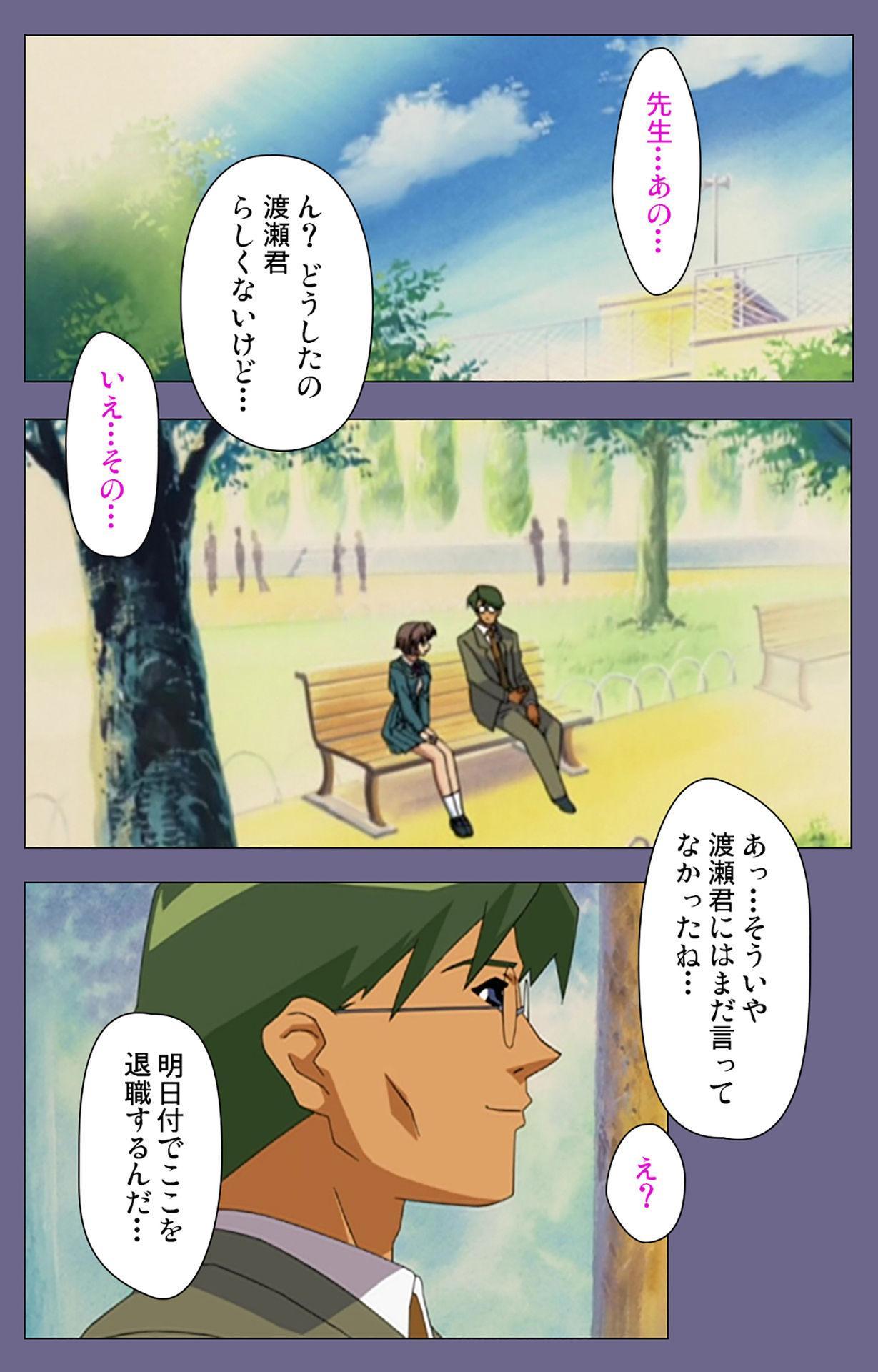 Korashime Kanzenban 199