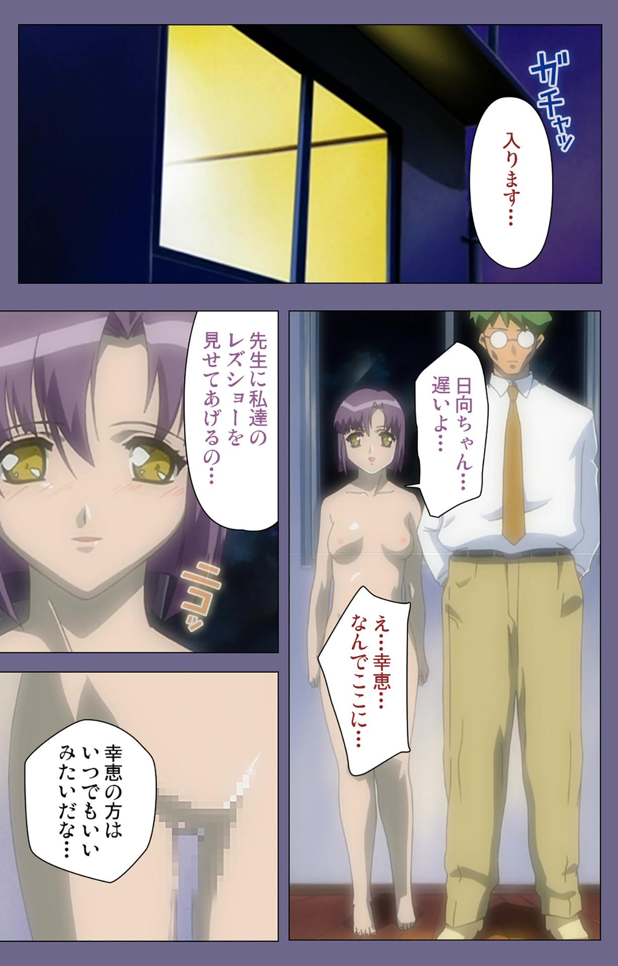 Korashime Kanzenban 204