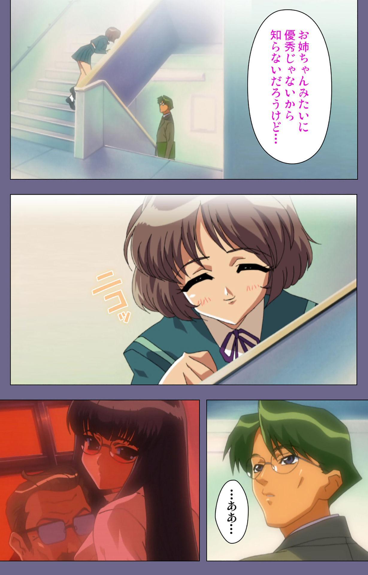 Korashime Kanzenban 58