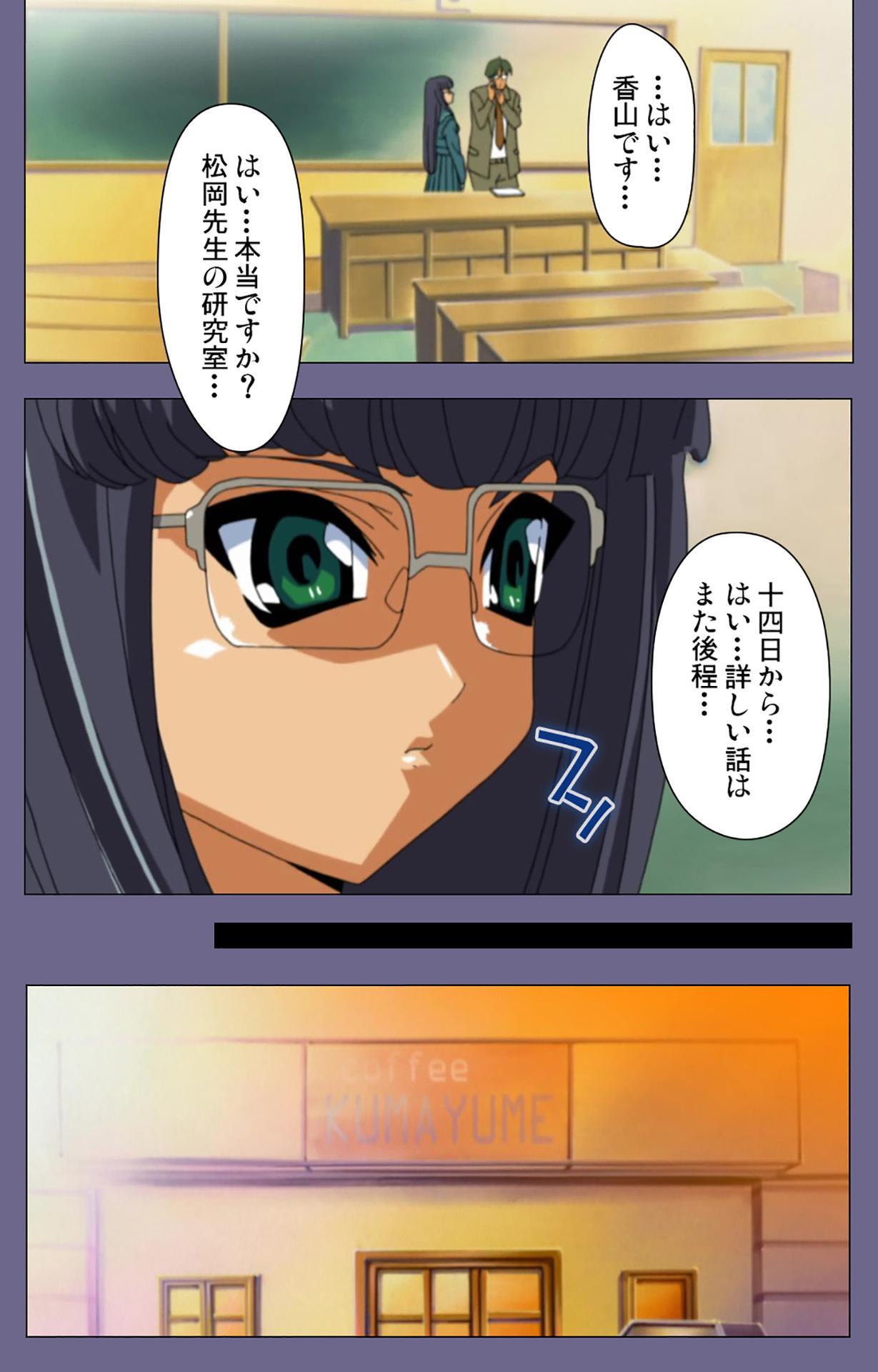 Korashime Kanzenban 71