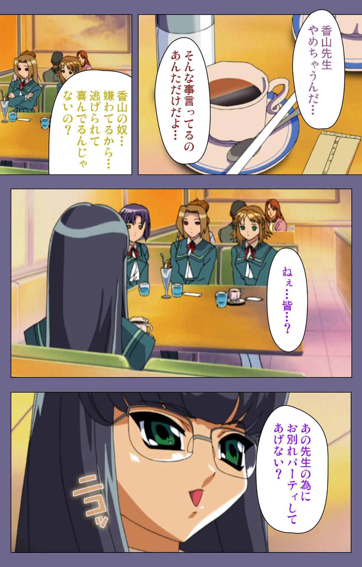 Korashime Kanzenban 72