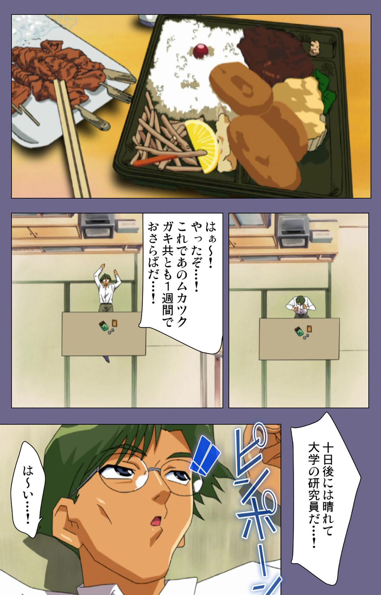 Korashime Kanzenban 75