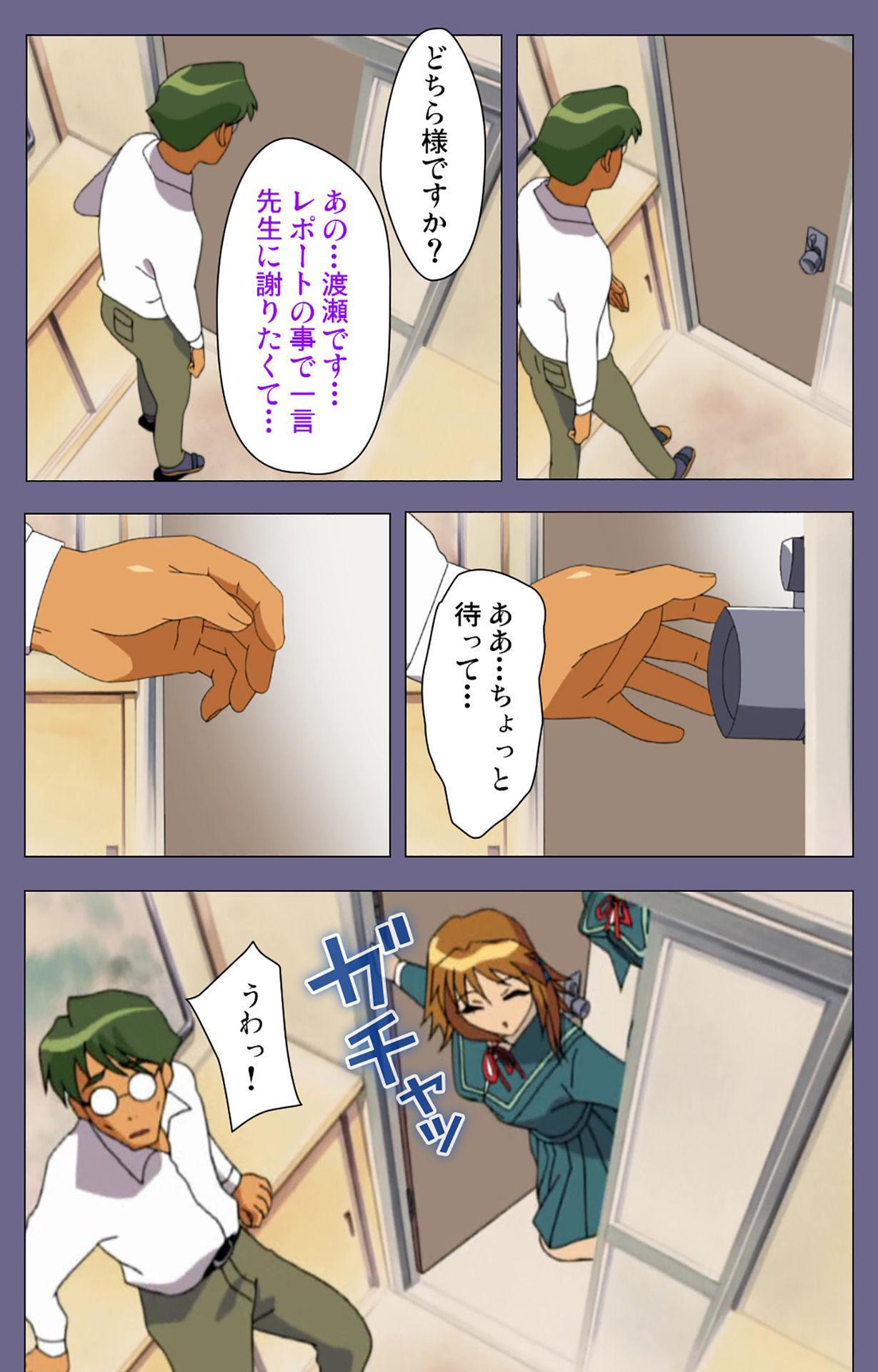 Korashime Kanzenban 76