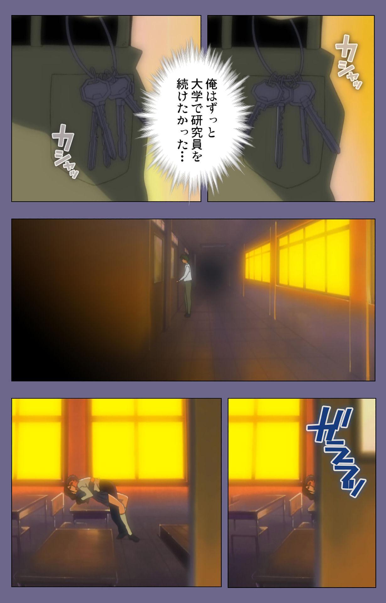 Korashime Kanzenban 7