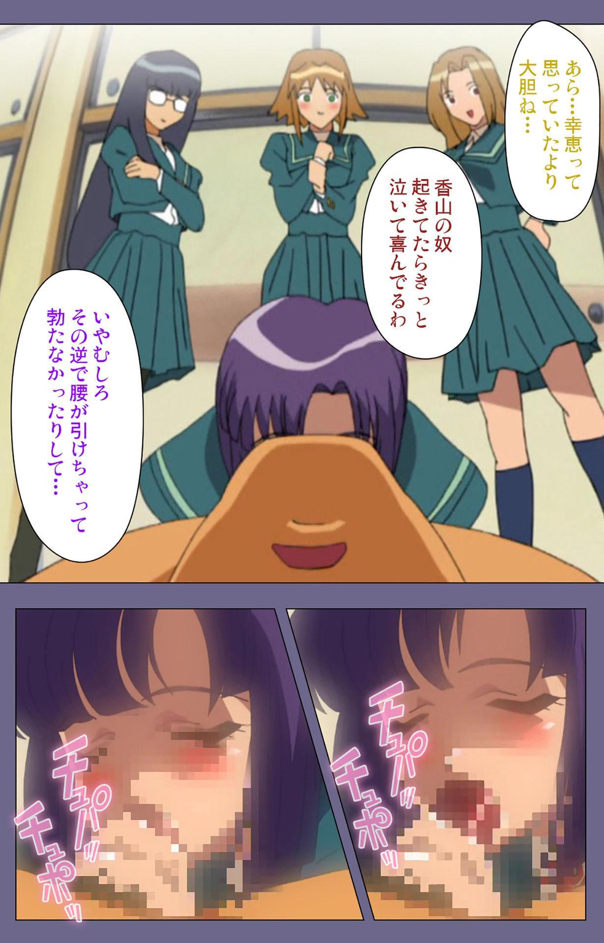 Korashime Kanzenban 85
