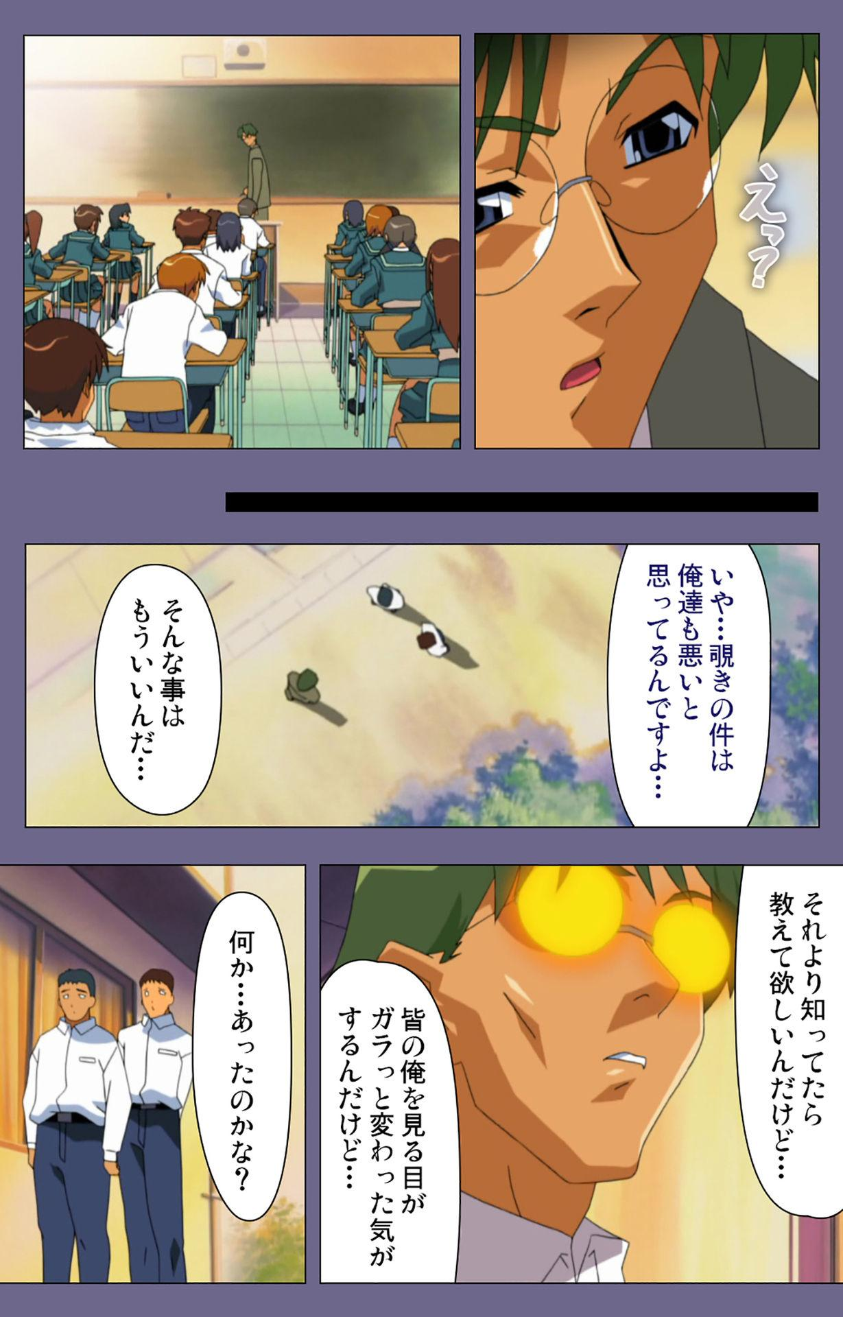 Korashime Kanzenban 89
