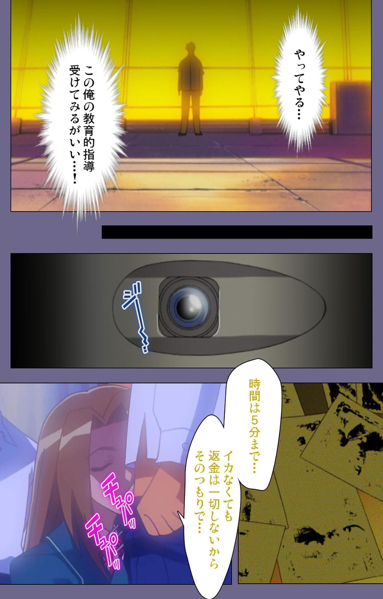Korashime Kanzenban 93