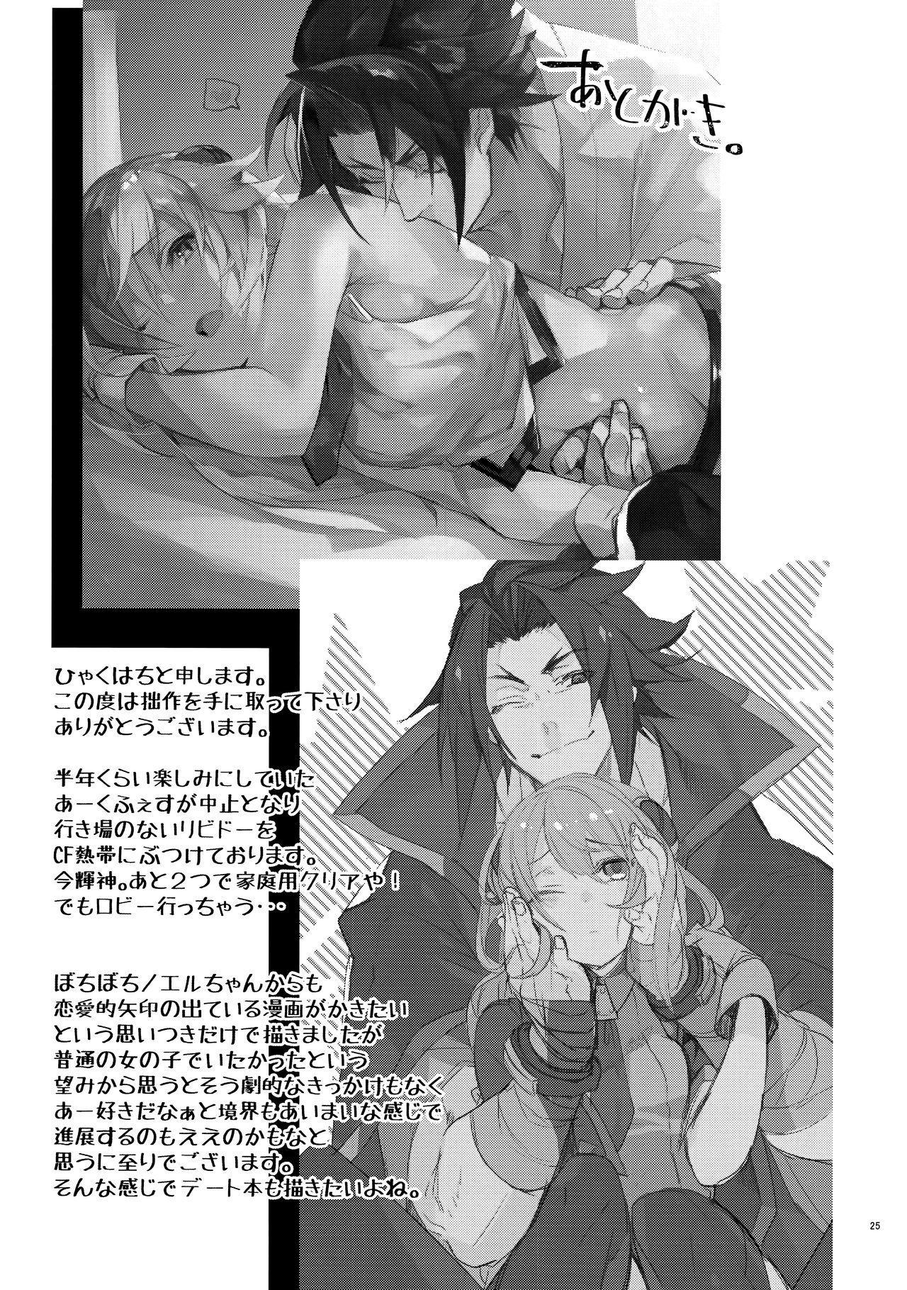 Himitsu to Gaman to Koiwazurai 23