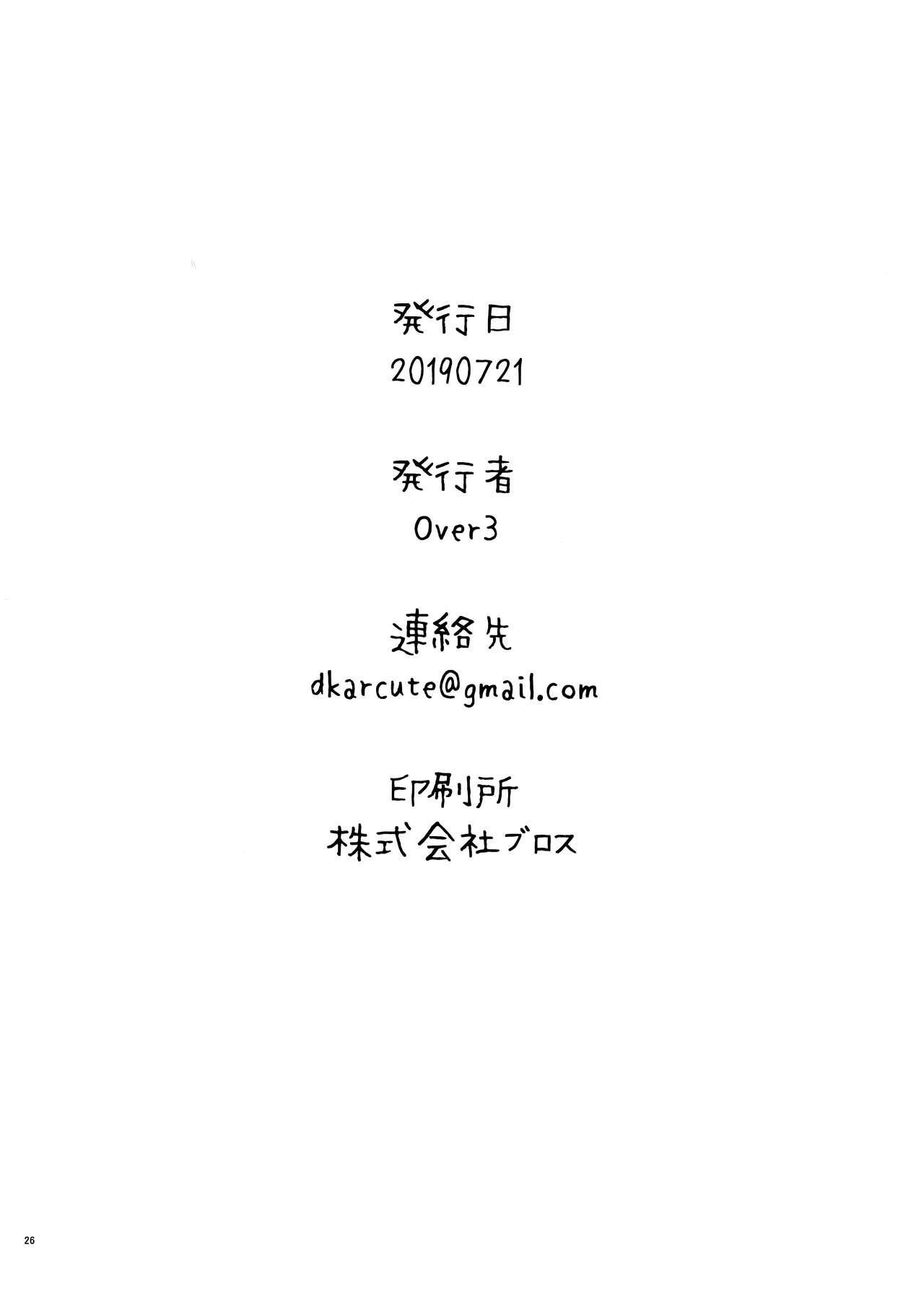 Himitsu to Gaman to Koiwazurai 24