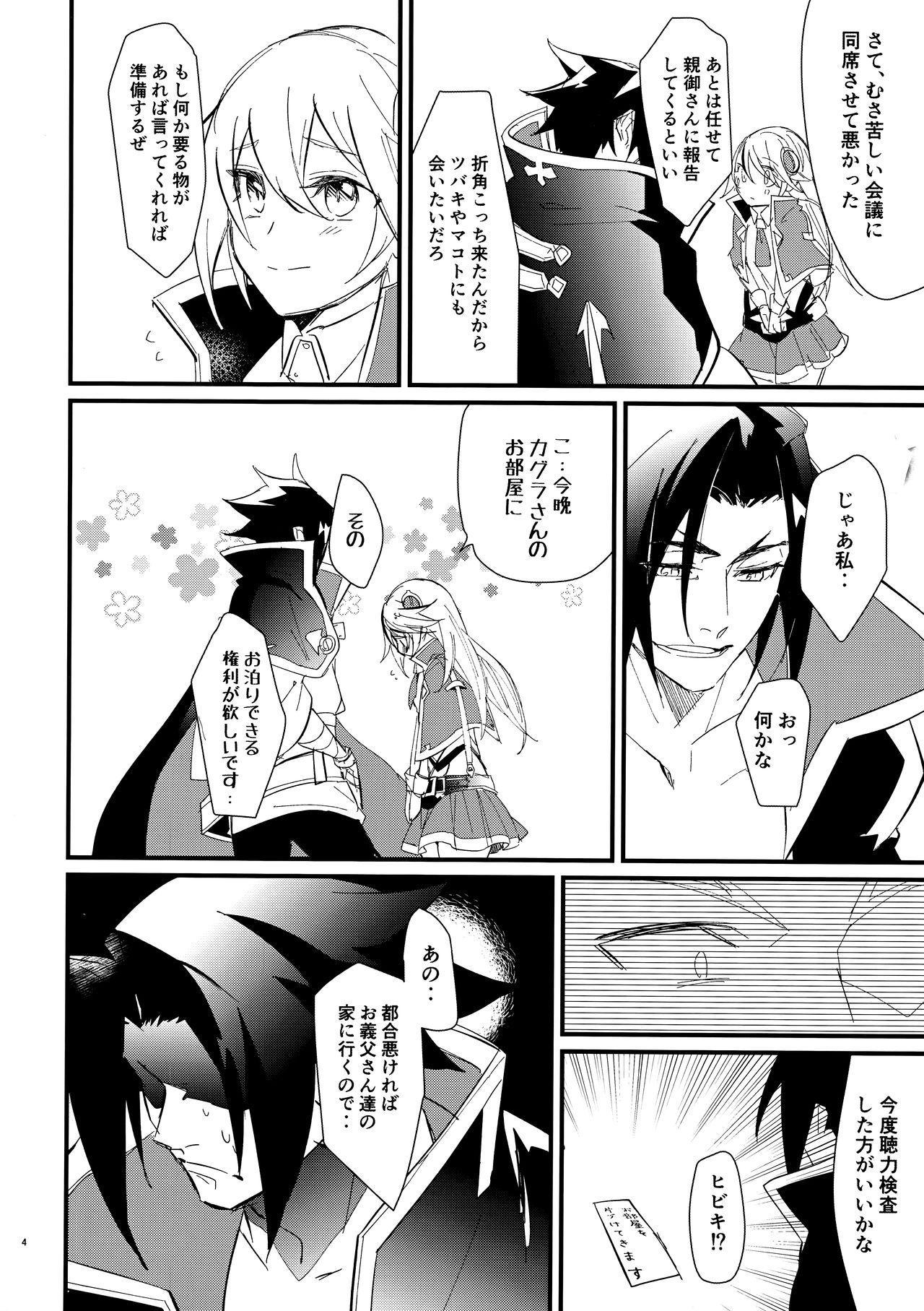 Himitsu to Gaman to Koiwazurai 2