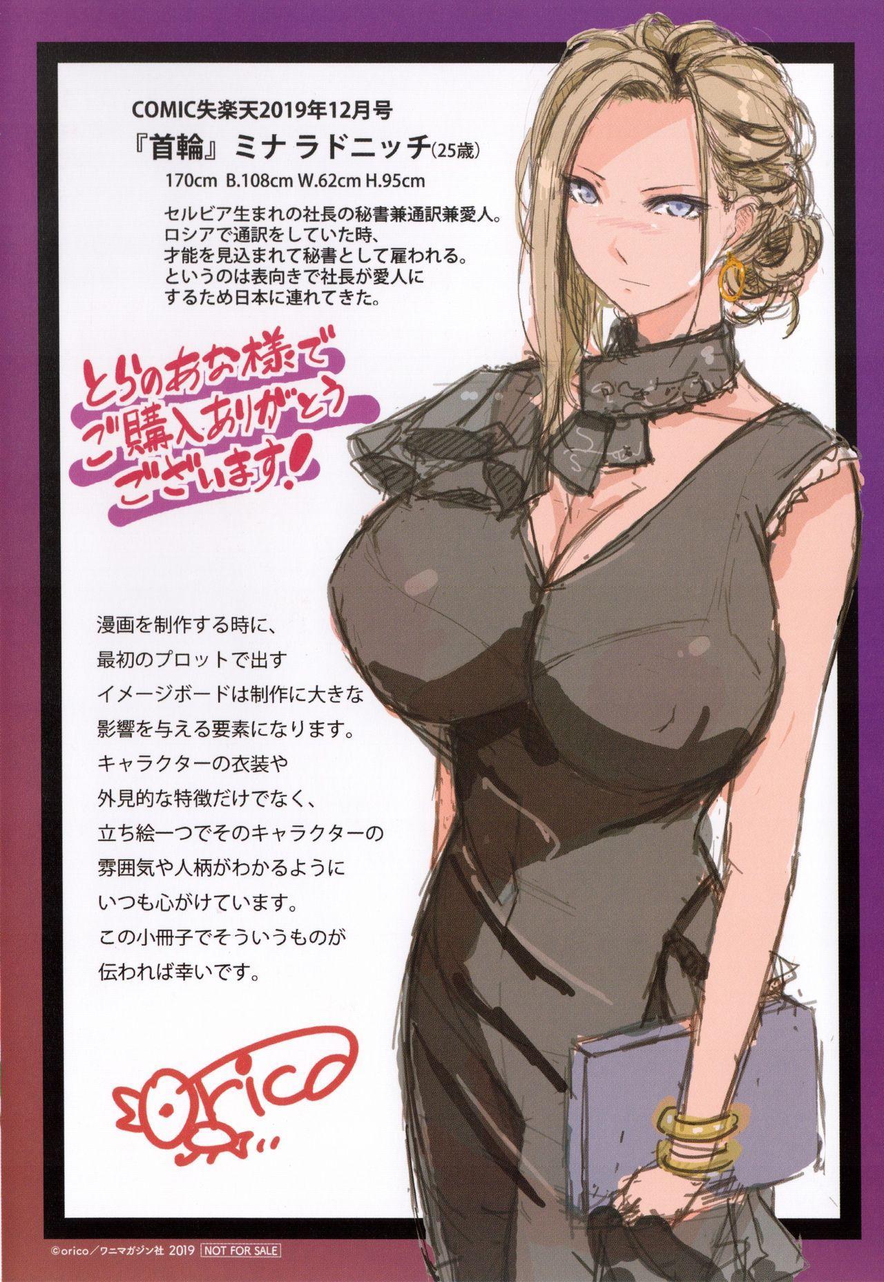Musaboru Onna - Deeply Desire of Nasty Women 115