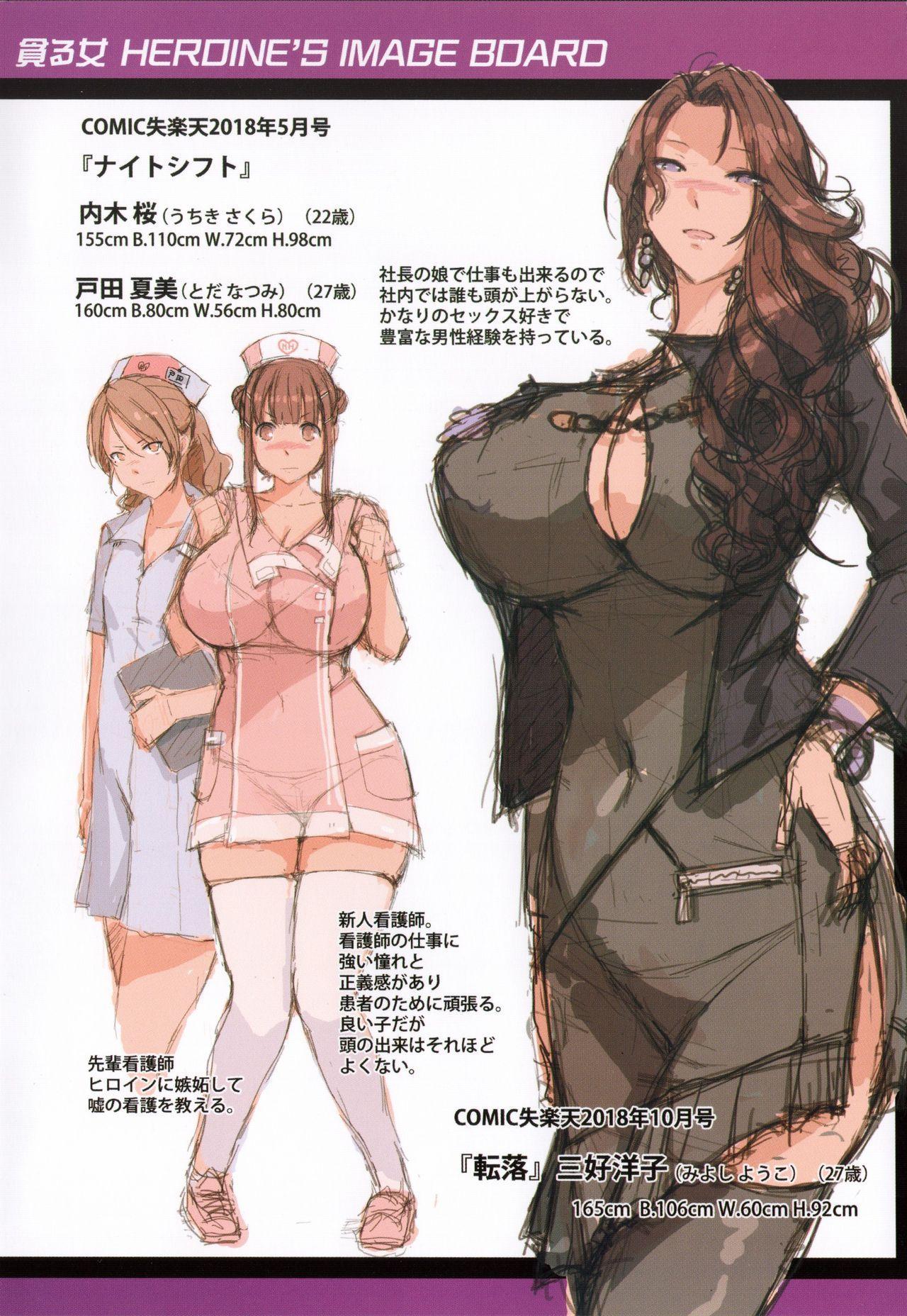 Musaboru Onna - Deeply Desire of Nasty Women 117