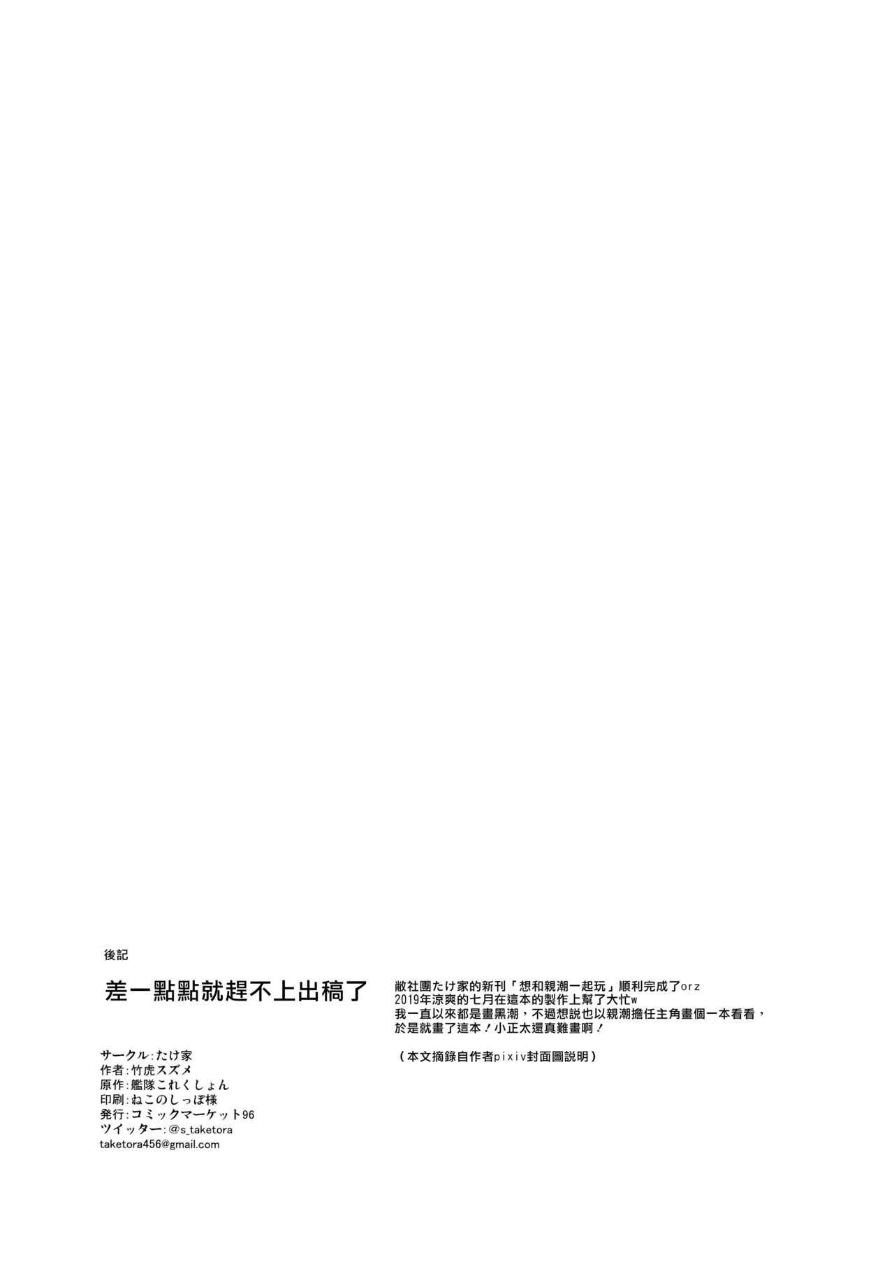 Oyashio-san to Asobitai + C96 Takeya no Omake 19