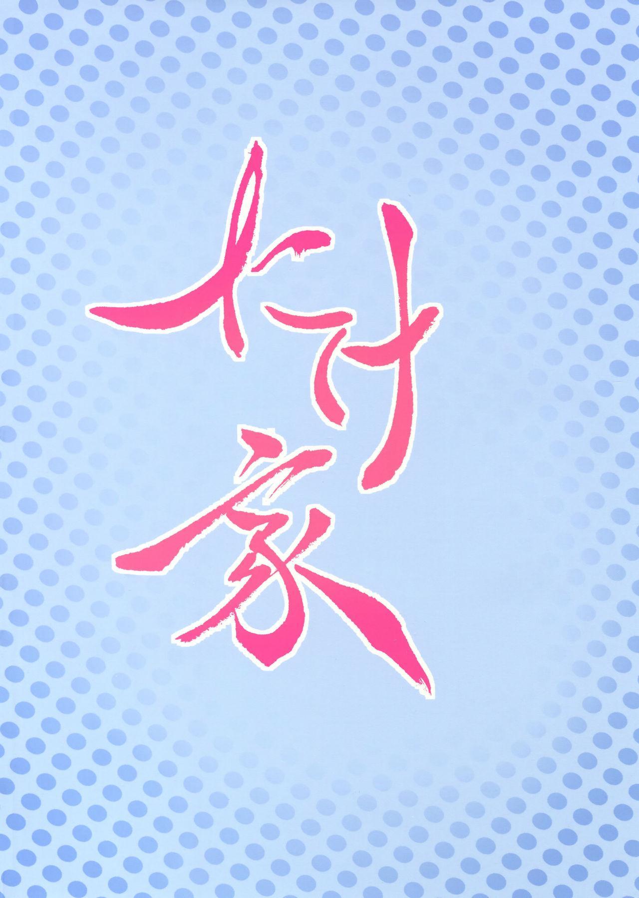 Oyashio-san to Asobitai + C96 Takeya no Omake 21
