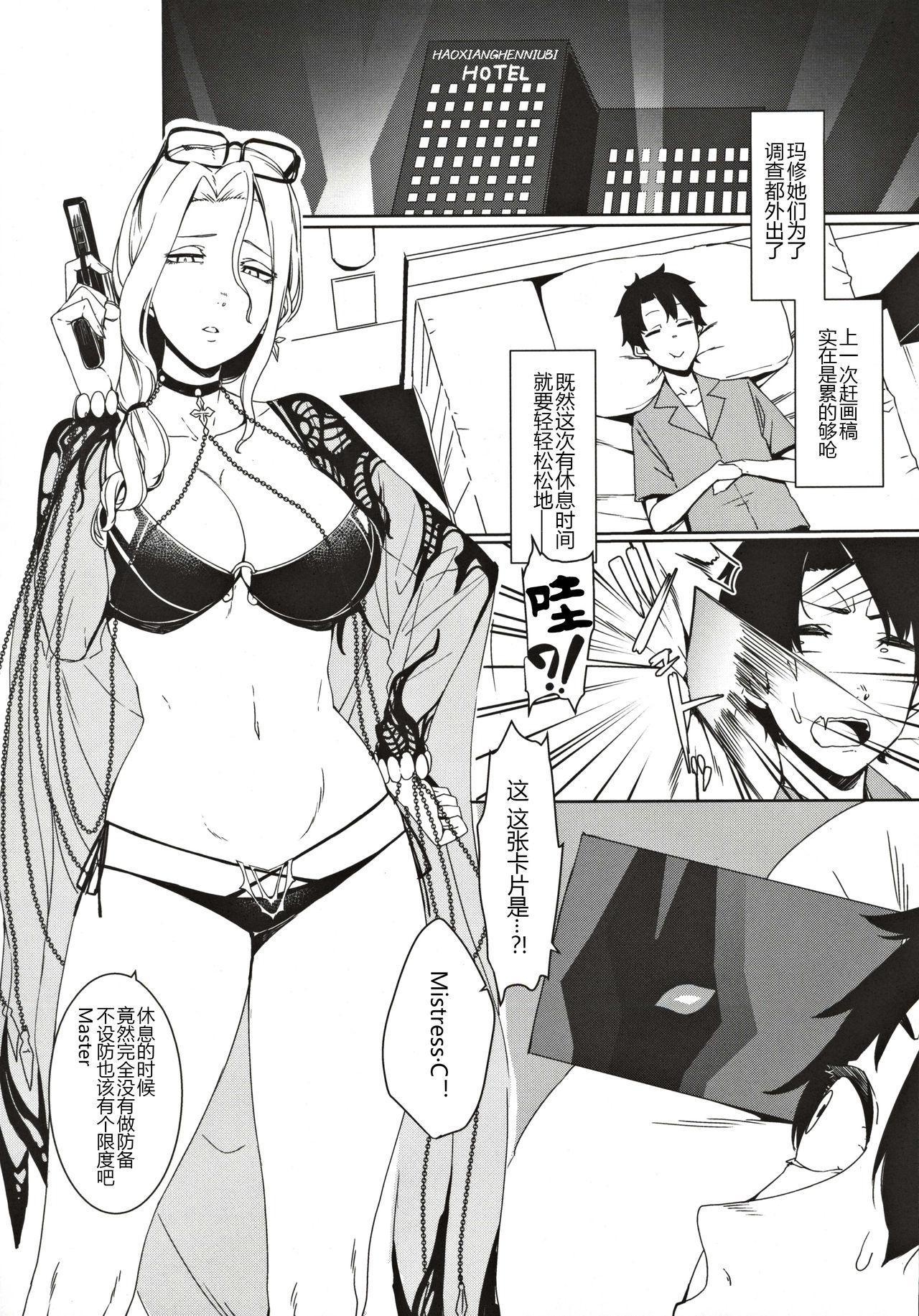 Carmilla-san no Ecchi na no ga Kakitakatta Hon 16