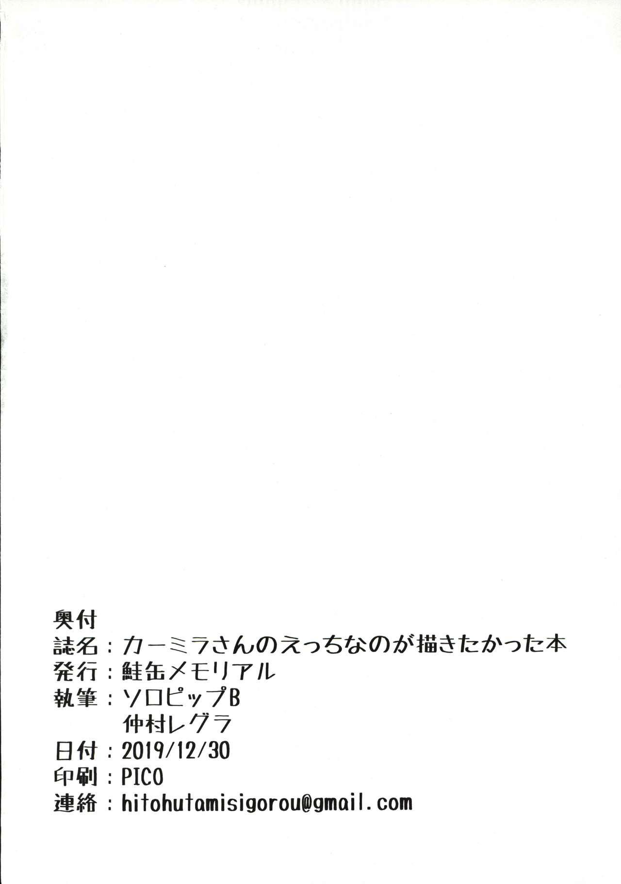 Carmilla-san no Ecchi na no ga Kakitakatta Hon 29