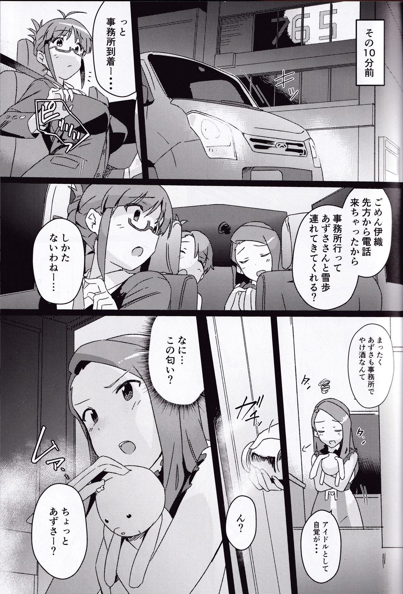 Yuki Chinpo Futanari Yukiho ga Bousou shite Iori to Ecchi shichau Hon + Omake 1