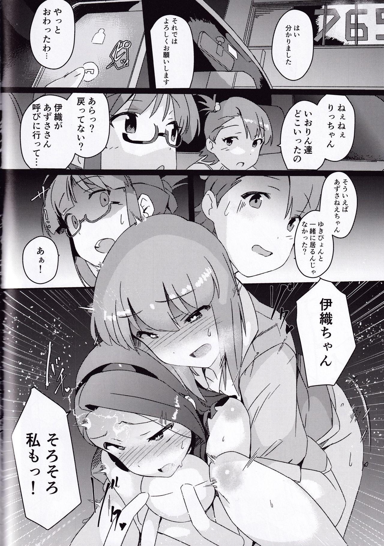 Yuki Chinpo Futanari Yukiho ga Bousou shite Iori to Ecchi shichau Hon + Omake 20