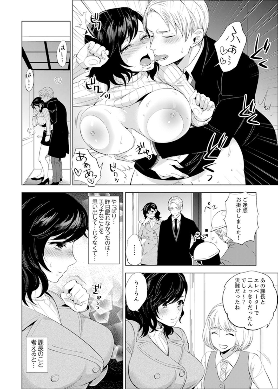 Shain Ryokou de Deisui Ecchi ! ~Onsen no Naka de Atsui no Haitteruu… Ch. 1-8 99