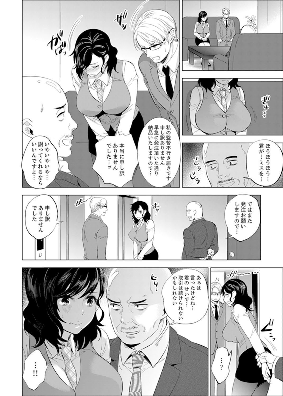 Shain Ryokou de Deisui Ecchi ! ~Onsen no Naka de Atsui no Haitteruu… Ch. 1-8 101