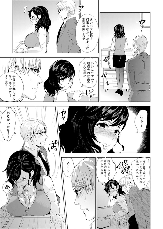 Shain Ryokou de Deisui Ecchi ! ~Onsen no Naka de Atsui no Haitteruu… Ch. 1-8 123