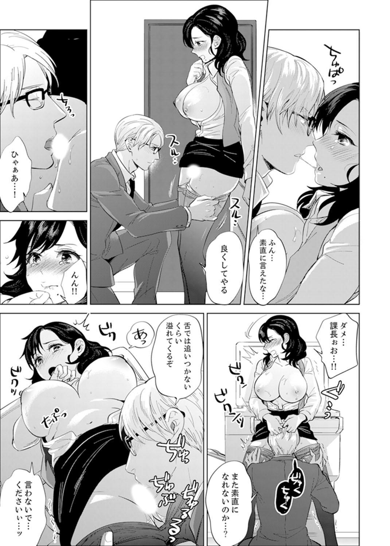 Shain Ryokou de Deisui Ecchi ! ~Onsen no Naka de Atsui no Haitteruu… Ch. 1-8 134