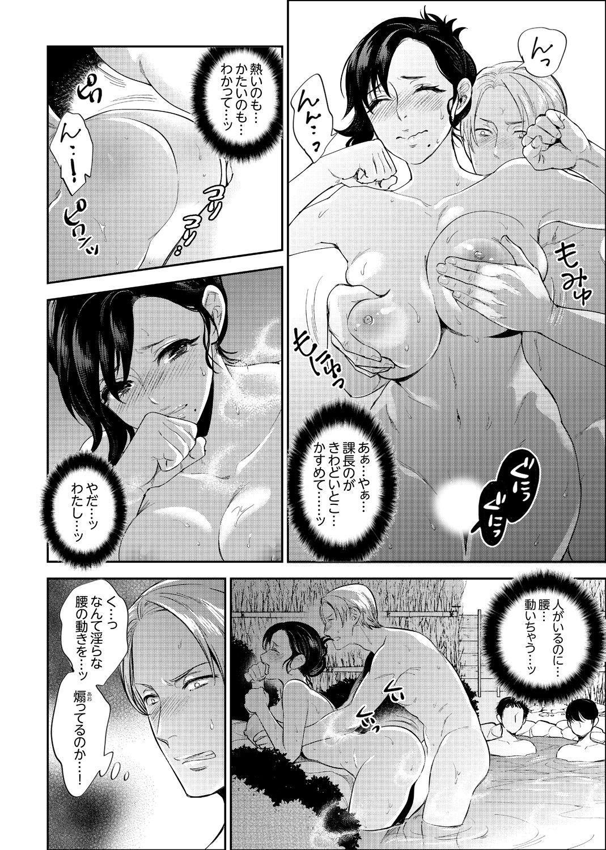 Shain Ryokou de Deisui Ecchi ! ~Onsen no Naka de Atsui no Haitteruu… Ch. 1-8 13