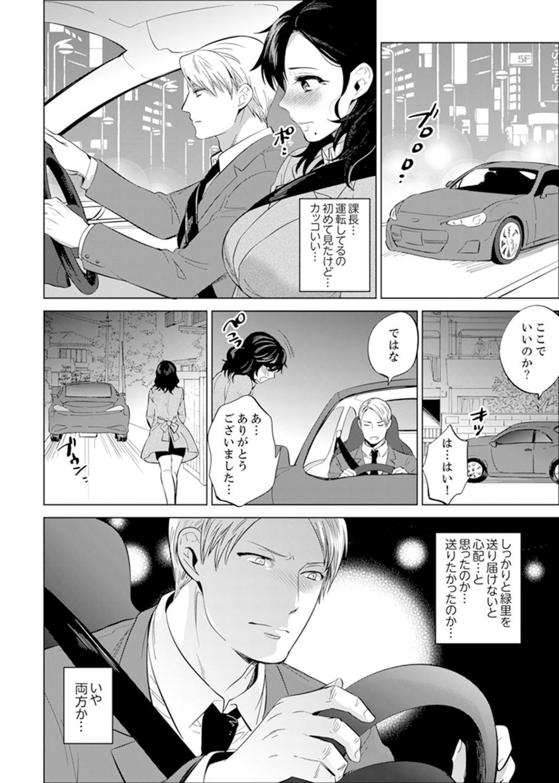 Shain Ryokou de Deisui Ecchi ! ~Onsen no Naka de Atsui no Haitteruu… Ch. 1-8 143