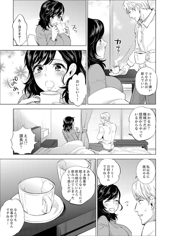 Shain Ryokou de Deisui Ecchi ! ~Onsen no Naka de Atsui no Haitteruu… Ch. 1-8 163