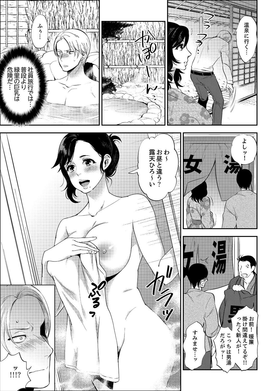 Shain Ryokou de Deisui Ecchi ! ~Onsen no Naka de Atsui no Haitteruu… Ch. 1-8 4