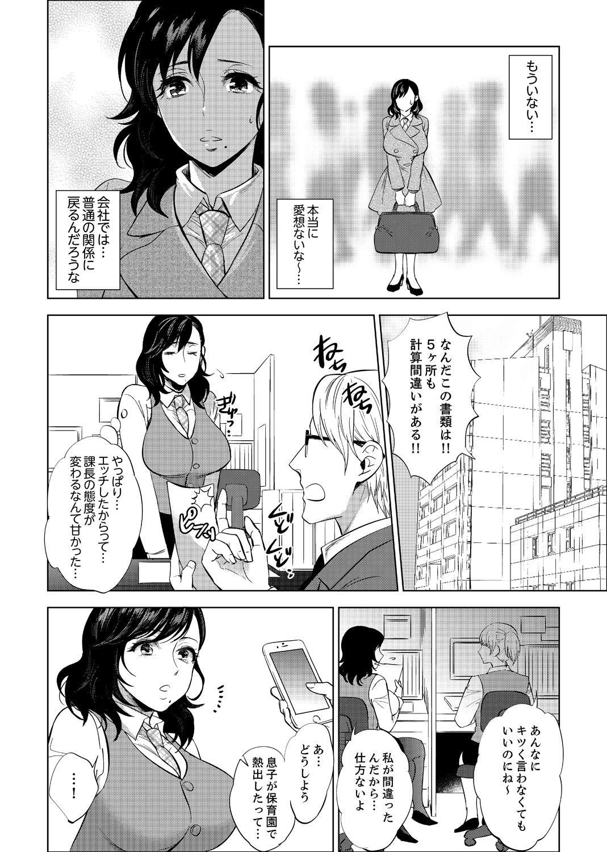 Shain Ryokou de Deisui Ecchi ! ~Onsen no Naka de Atsui no Haitteruu… Ch. 1-8 57