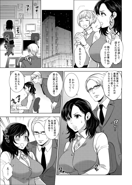 Shain Ryokou de Deisui Ecchi ! ~Onsen no Naka de Atsui no Haitteruu… Ch. 1-8 58