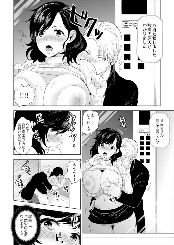 Shain Ryokou de Deisui Ecchi ! ~Onsen no Naka de Atsui no Haitteruu… Ch. 1-8 93