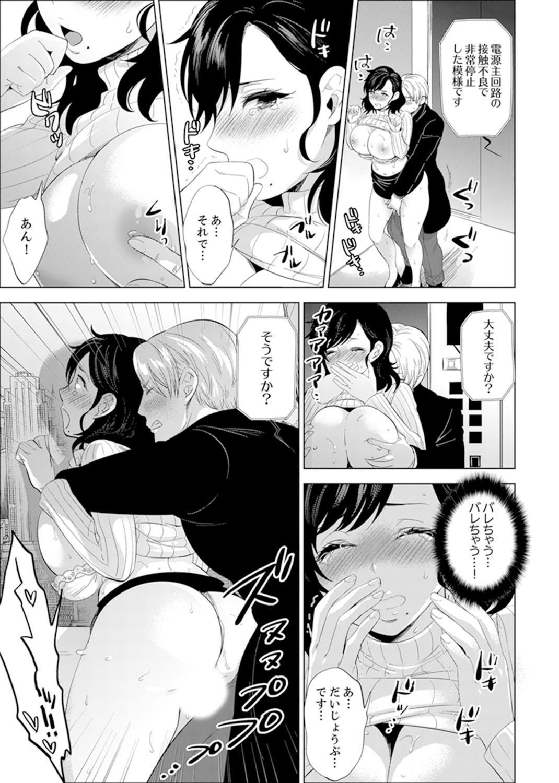 Shain Ryokou de Deisui Ecchi ! ~Onsen no Naka de Atsui no Haitteruu… Ch. 1-8 94