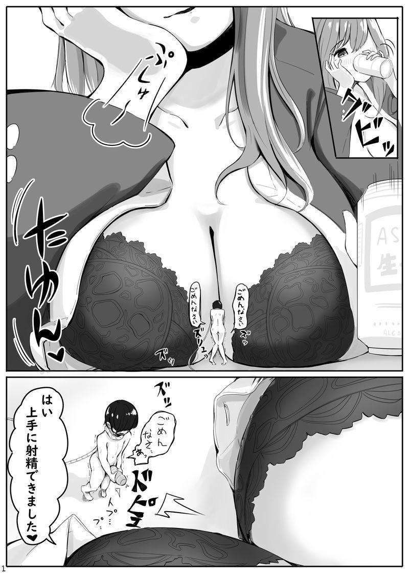 Sensei no sutoresu hassan to shite chīsaku sa re onaho de kyōseishasei sa se rarete shimau boku 0