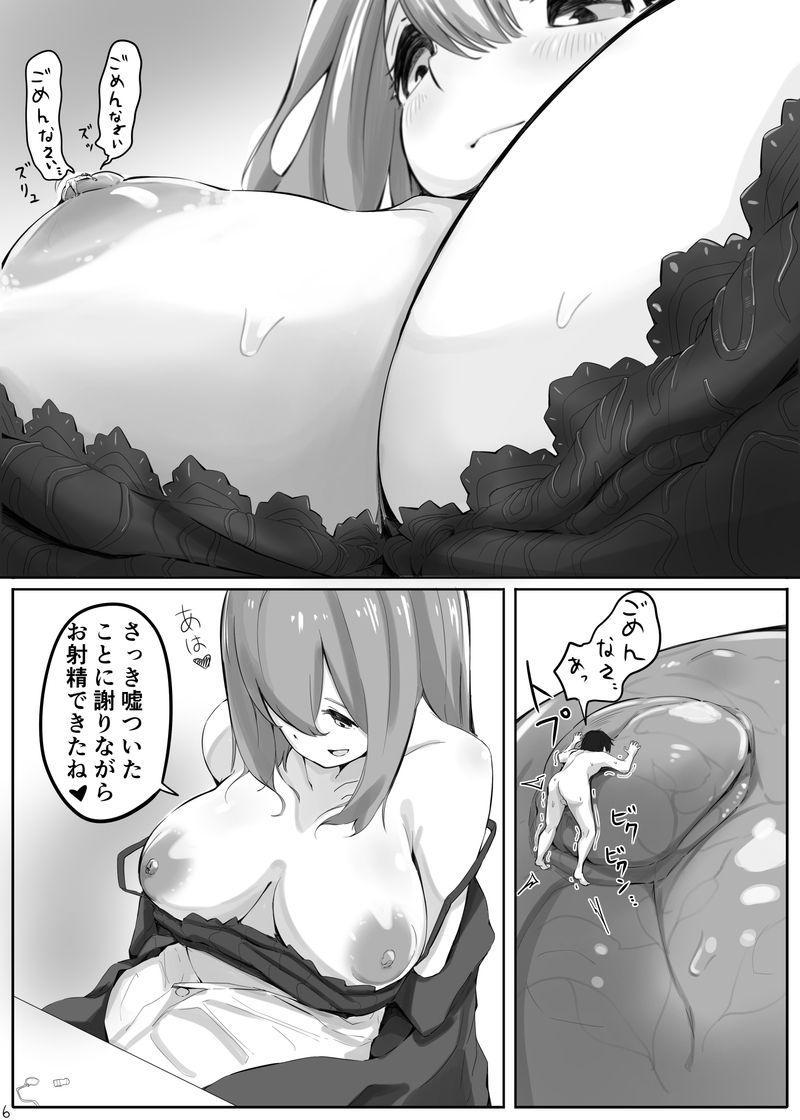 Sensei no sutoresu hassan to shite chīsaku sa re onaho de kyōseishasei sa se rarete shimau boku 5