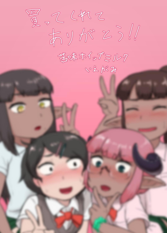 Danshi no Fuuki wa Danshi ga Mamoru! 23