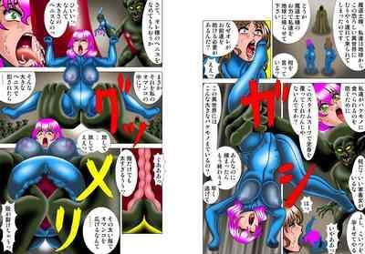 Kutsujoku no Kyousei Fukujuuyou Slimesuit 2