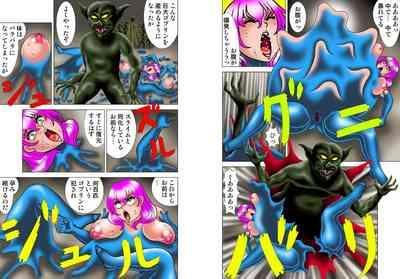Kutsujoku no Kyousei Fukujuuyou Slimesuit 6