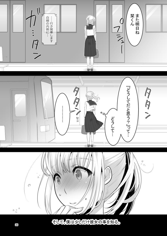 [dix-sept (Lucie)] Boku (Otokonoko) no Kininaru Onee-san ga Futanari datta [Digital] 28