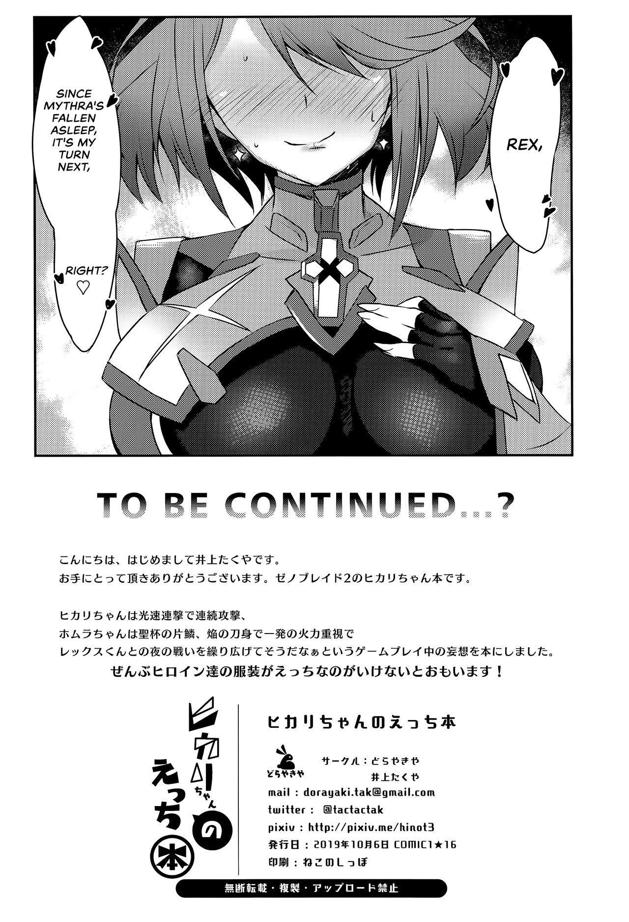 Hikari-chan no Ecchi Hon   Mythra H Book 29