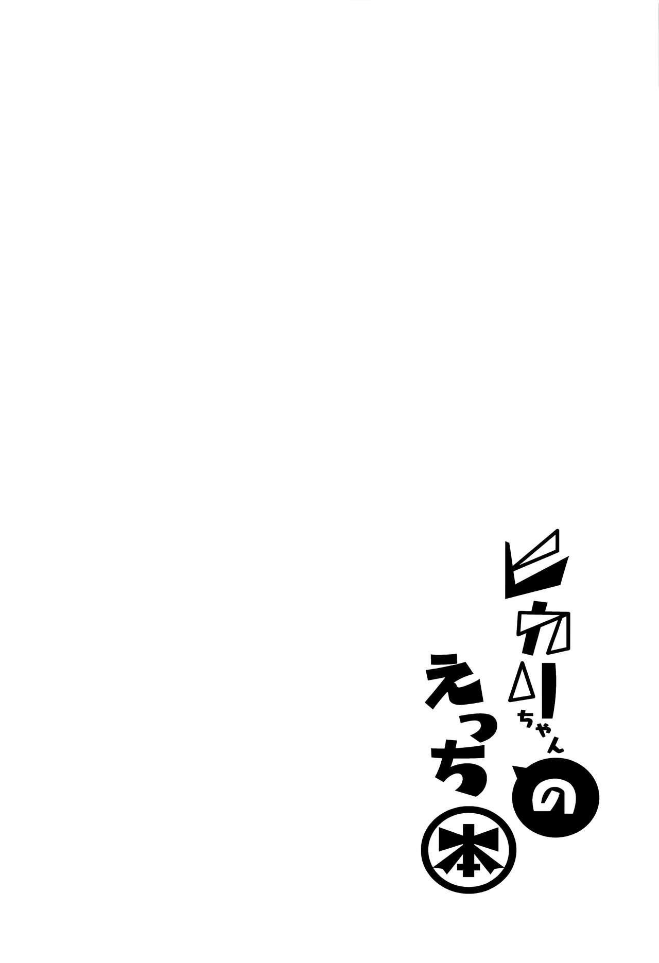 Hikari-chan no Ecchi Hon   Mythra H Book 3