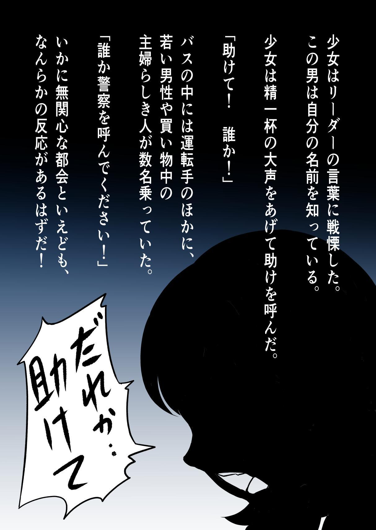 Tenki no Ko o Bus Chikan de Shikkin Zecchou Saseta Watashi no Riyuu 9