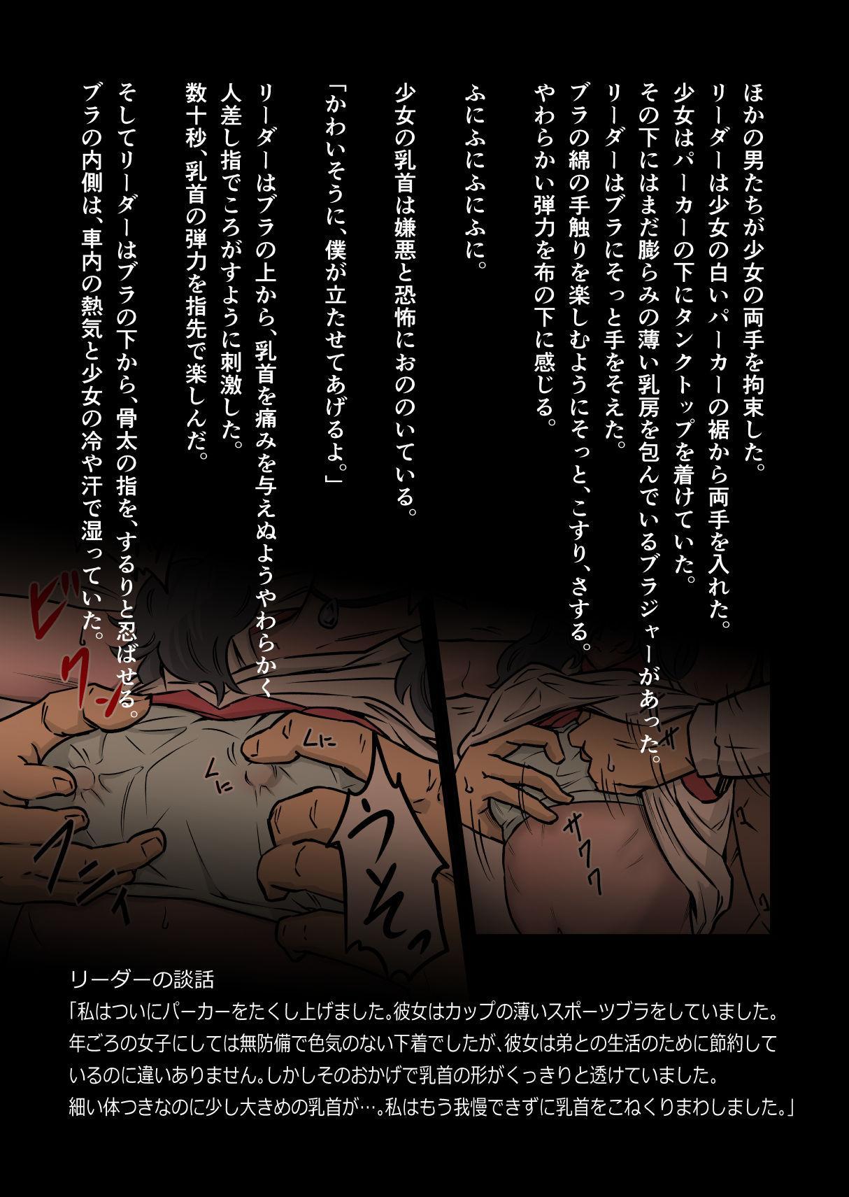Tenki no Ko o Bus Chikan de Shikkin Zecchou Saseta Watashi no Riyuu 13